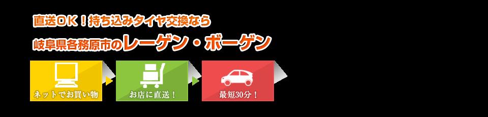 岐阜各務原の持ち込みタイヤ交換はレーゲン・ボーゲンTOP画像