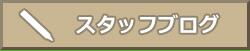 岐阜県各務原市のタイヤ交換・中古車販売はレーゲンボーゲン:スタッフブログ