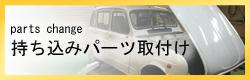 岐阜県各務原市のカスタム・パーツ交換