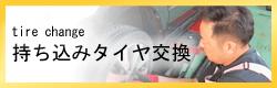 岐阜県各務原市の持ち込みタイヤ交換