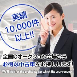 岐阜県岐阜市の中古車お探し専門店